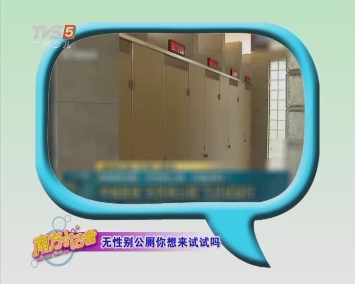 无性别公厕你想来试试吗