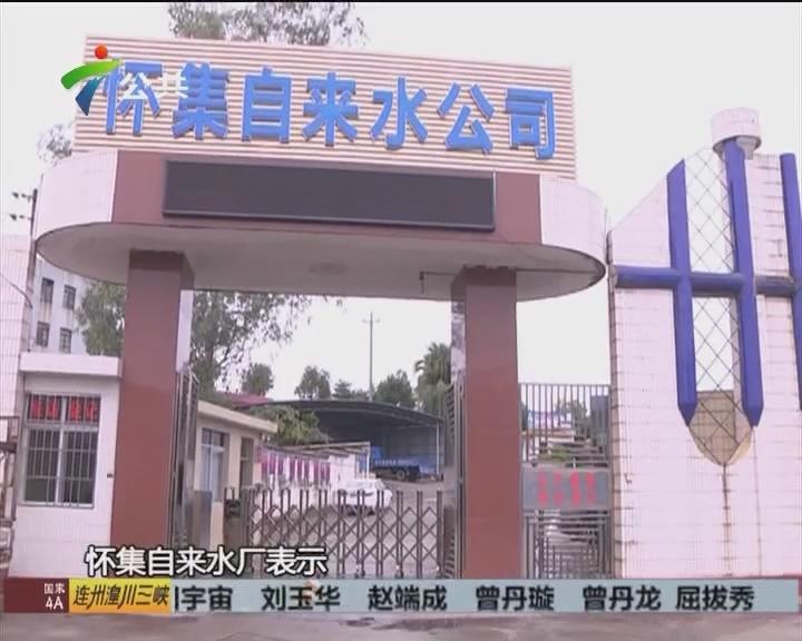 广东发布水质报告 肇庆怀集水源不及格?