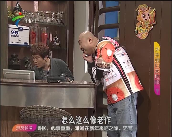 出租大妈大叔(下)