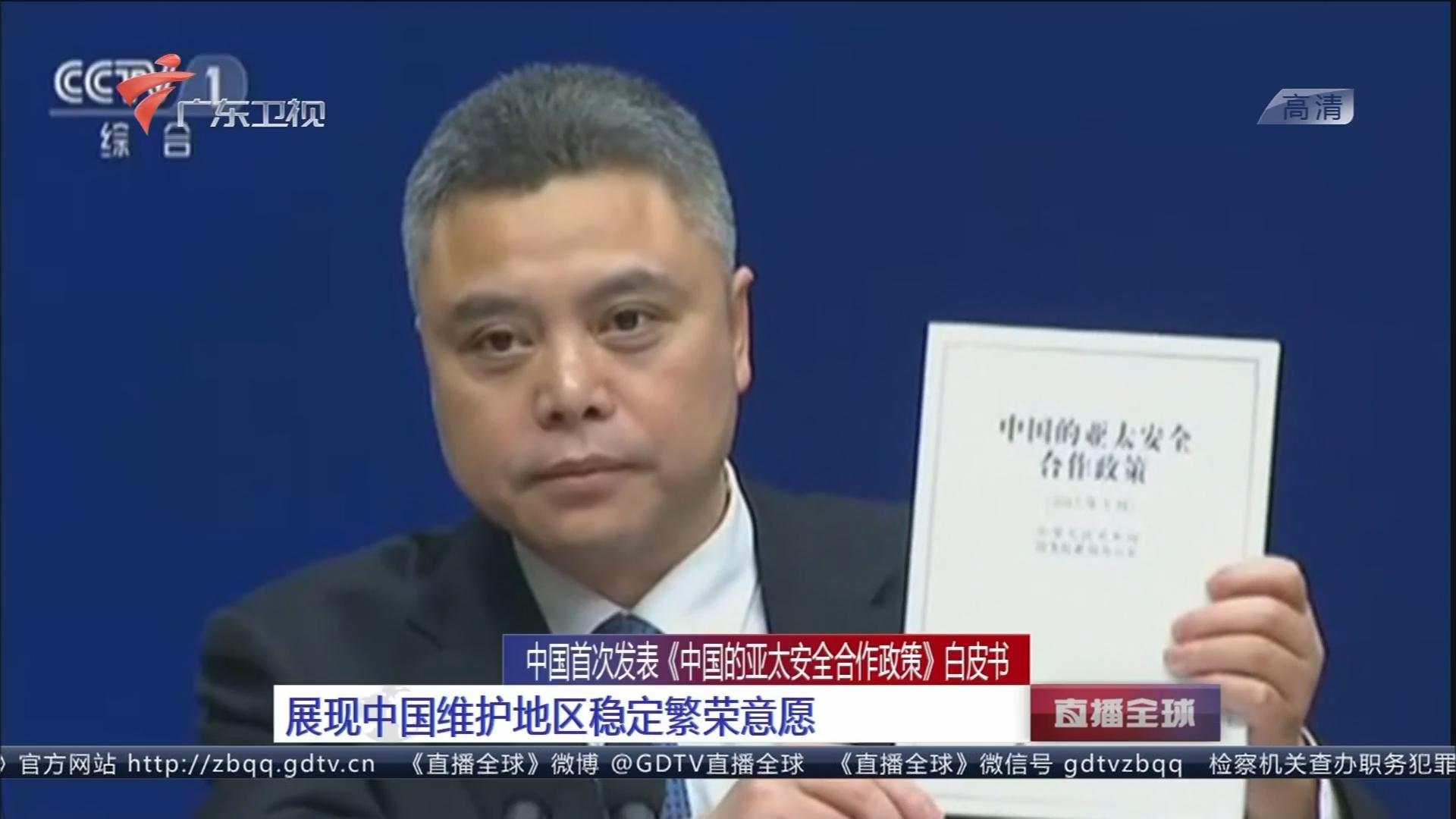中国首次发表《中国的亚太安全合作政策》白皮书:展现中国维护地区稳定繁荣意愿