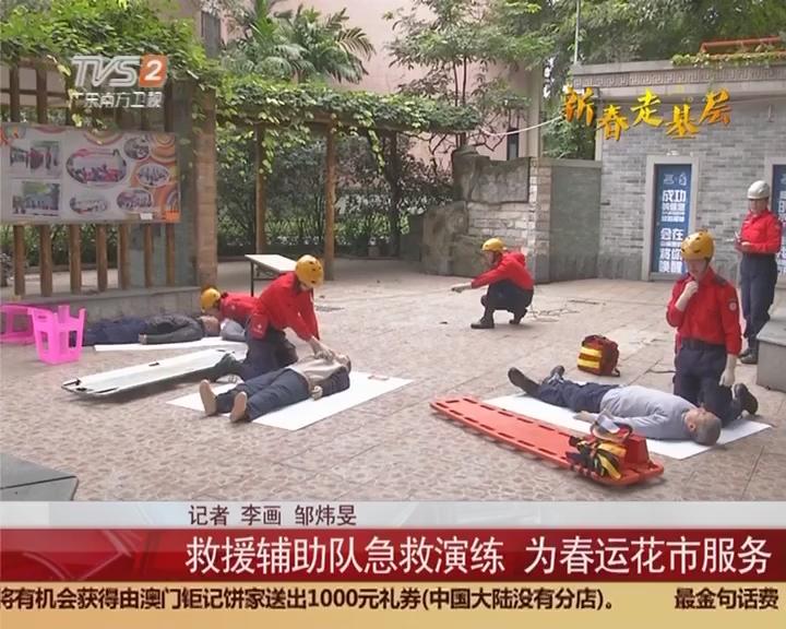 新春走基层:救援辅助队急救演练 为春运花市服务