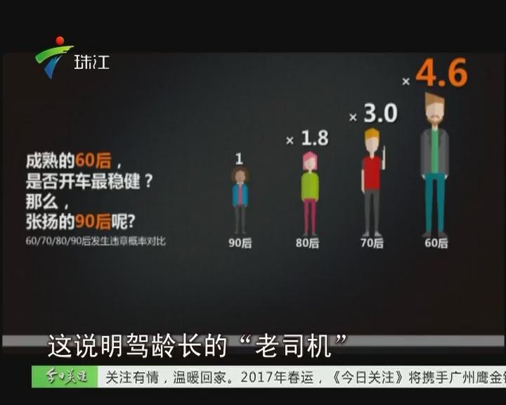 大数据 广州60后违章概率最高