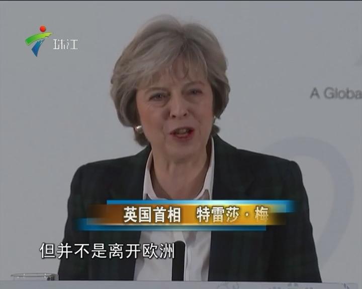 """特雷莎·梅:英国将寻求""""硬脱欧"""""""