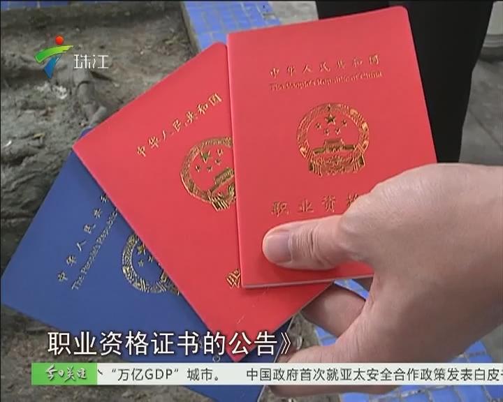 """中山:报考职业证书 却变""""诈骗犯""""?"""