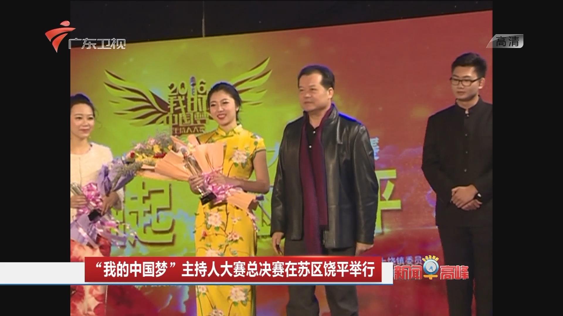 """""""我的中国梦""""主持人大赛总决赛在苏区饶平举行"""