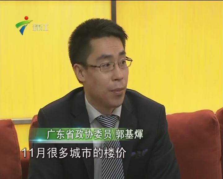 """政协委员:不能让老百姓觉得""""炒房""""是一定涨的"""