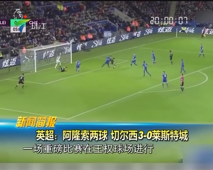 英超:阿隆索两球 切尔西3—0莱斯特城