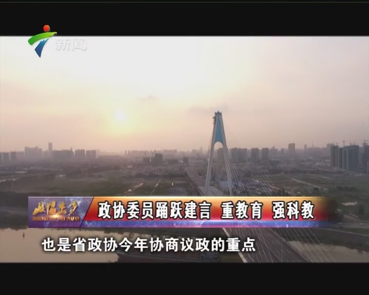 政协委员踊跃建言 重教育 强科教