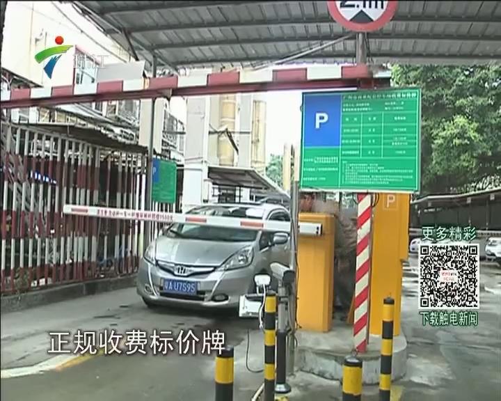 广州:废弃铁路变停车场 街坊担心出行受阻