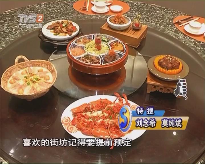澳门美食:川湘开胃年夜饭