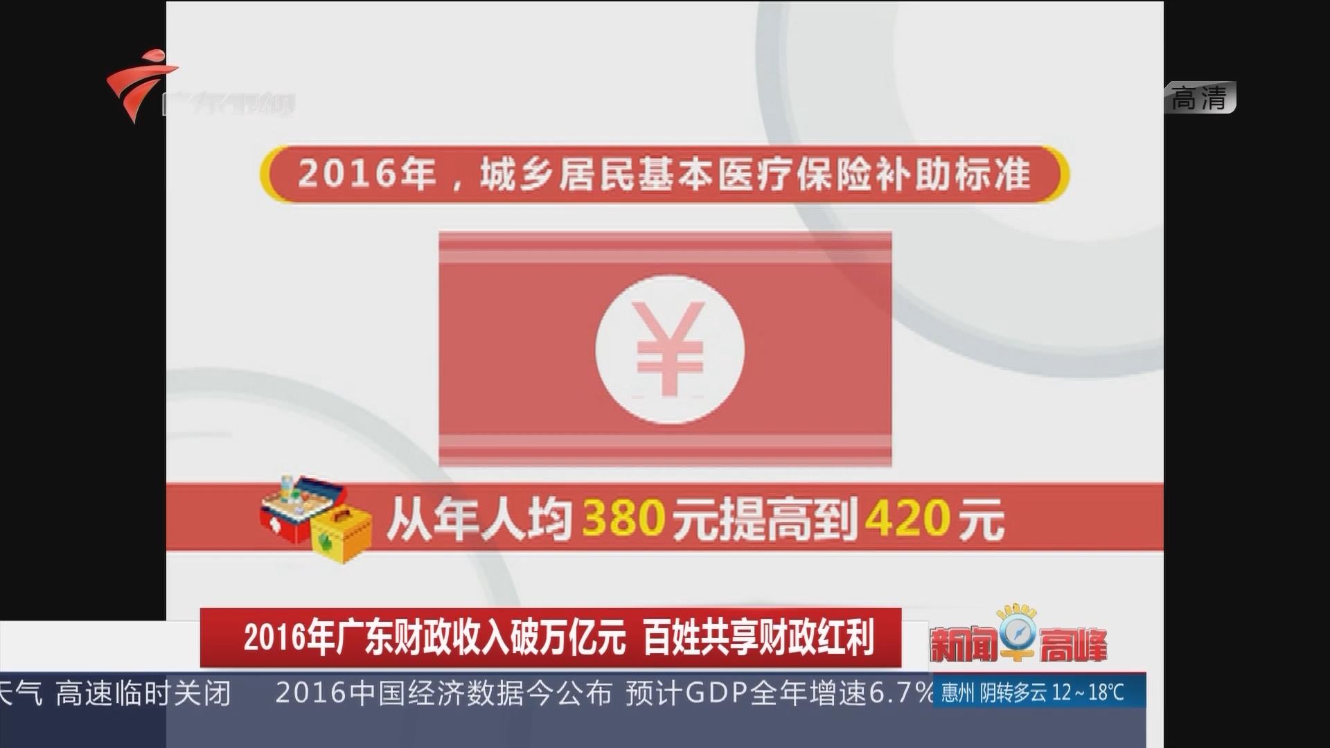 2016年广东财政收入破万亿元 百姓共享财政红利