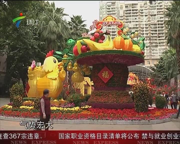 广州:文化公园迎春花会除夕开幕