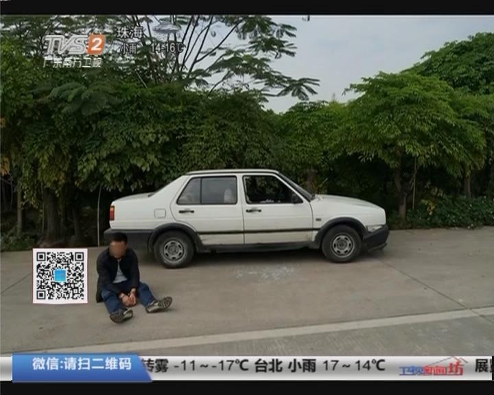 中山小榄:盗窃车内财物 小偷分赃时被抓获