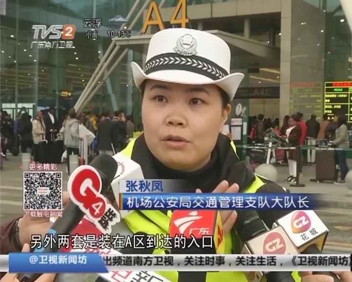 广州白云机场:16套电子警察上岗 紧盯社会车辆乱停放