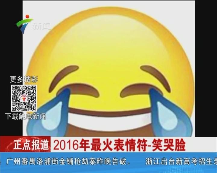 2016年最火表情符-笑哭脸