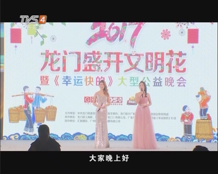 2017龙门盛开文明花暨《幸运快的》大型公益晚会