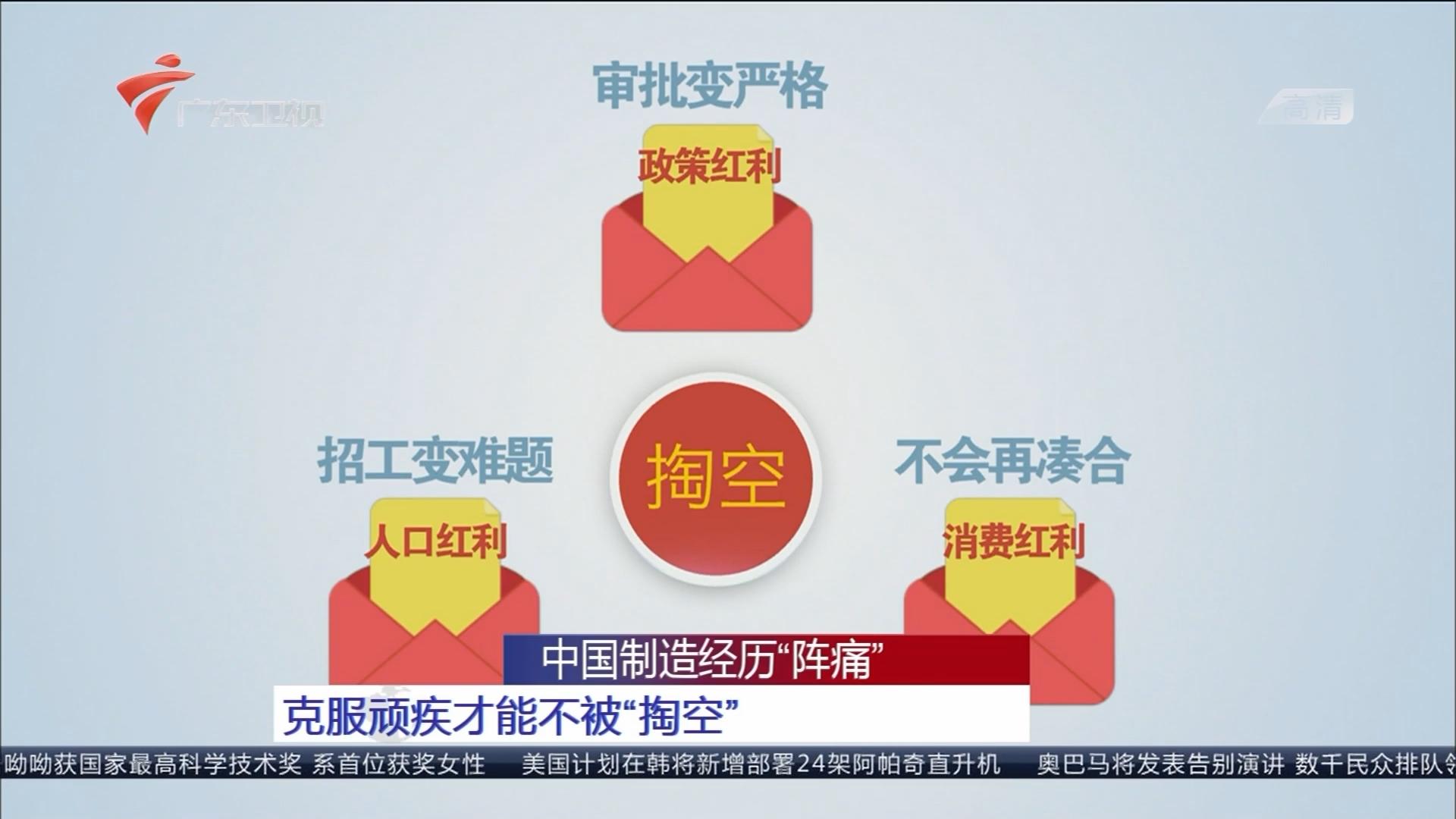 """中国制造经历""""阵痛"""" 克服顽疾才能不被""""掏空"""""""