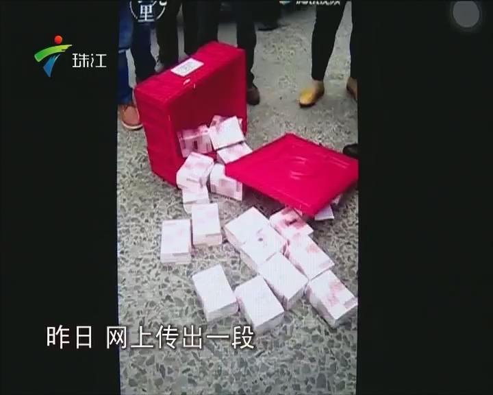 潮州:路面惊现200万纸币 市民发现急忙报警