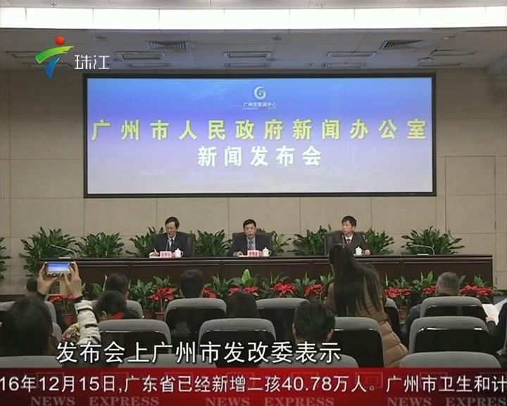广州发改委:欠缴年票将列入信用记录