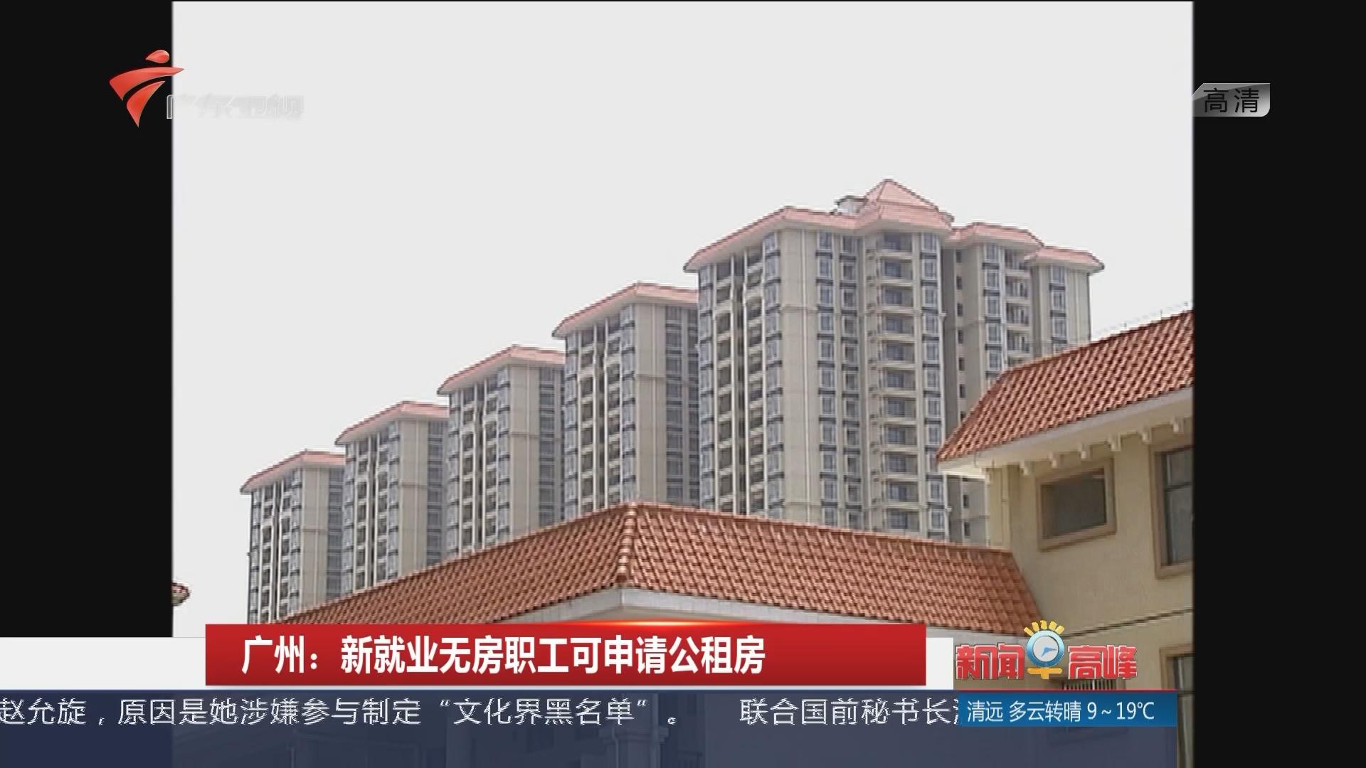 广州:新就业无房职工可申请公租房