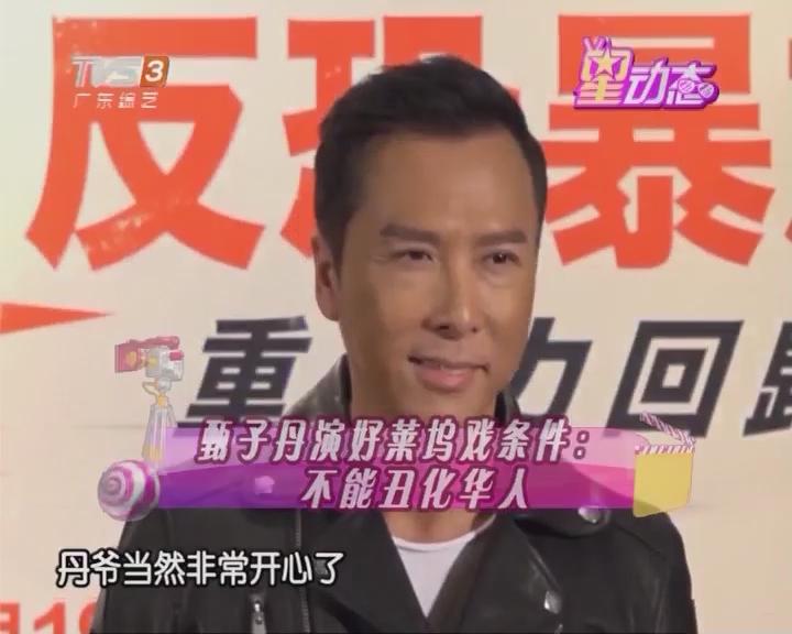 甄子丹演好莱坞戏条件:不能丑化华人
