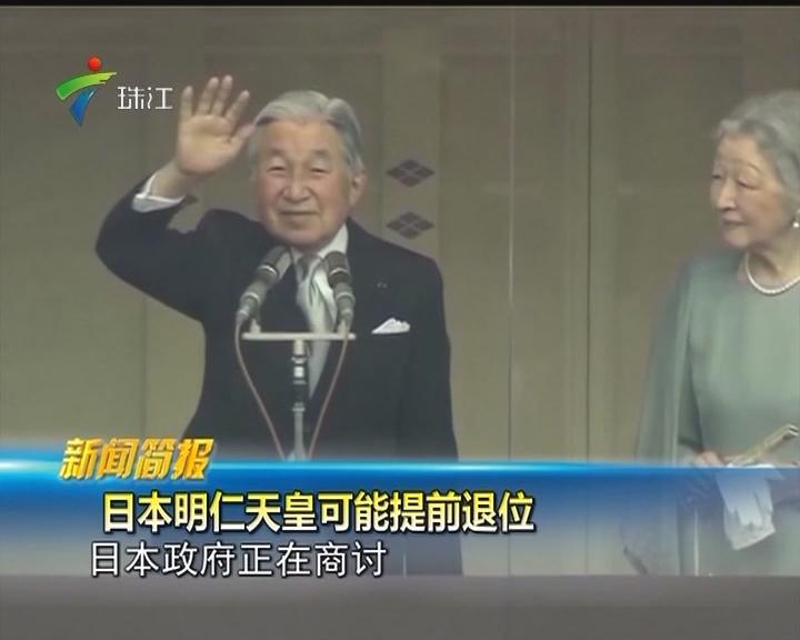 日本明仁天皇可能提前退位
