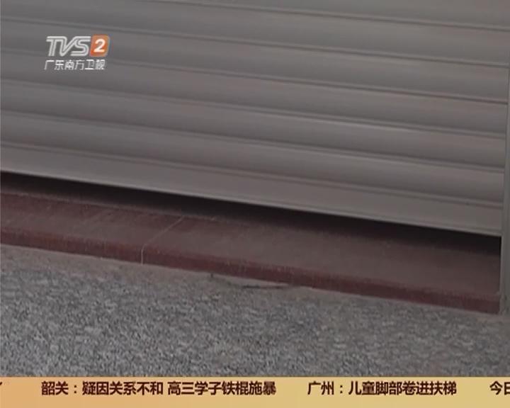信宜:沐足店女员工被卷闸门压死