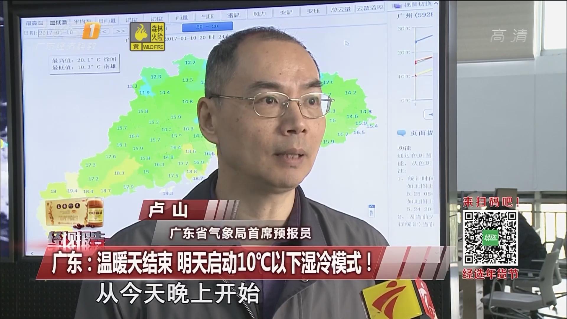 广东:温暖天结束 明天启动10℃以下湿冷模式!