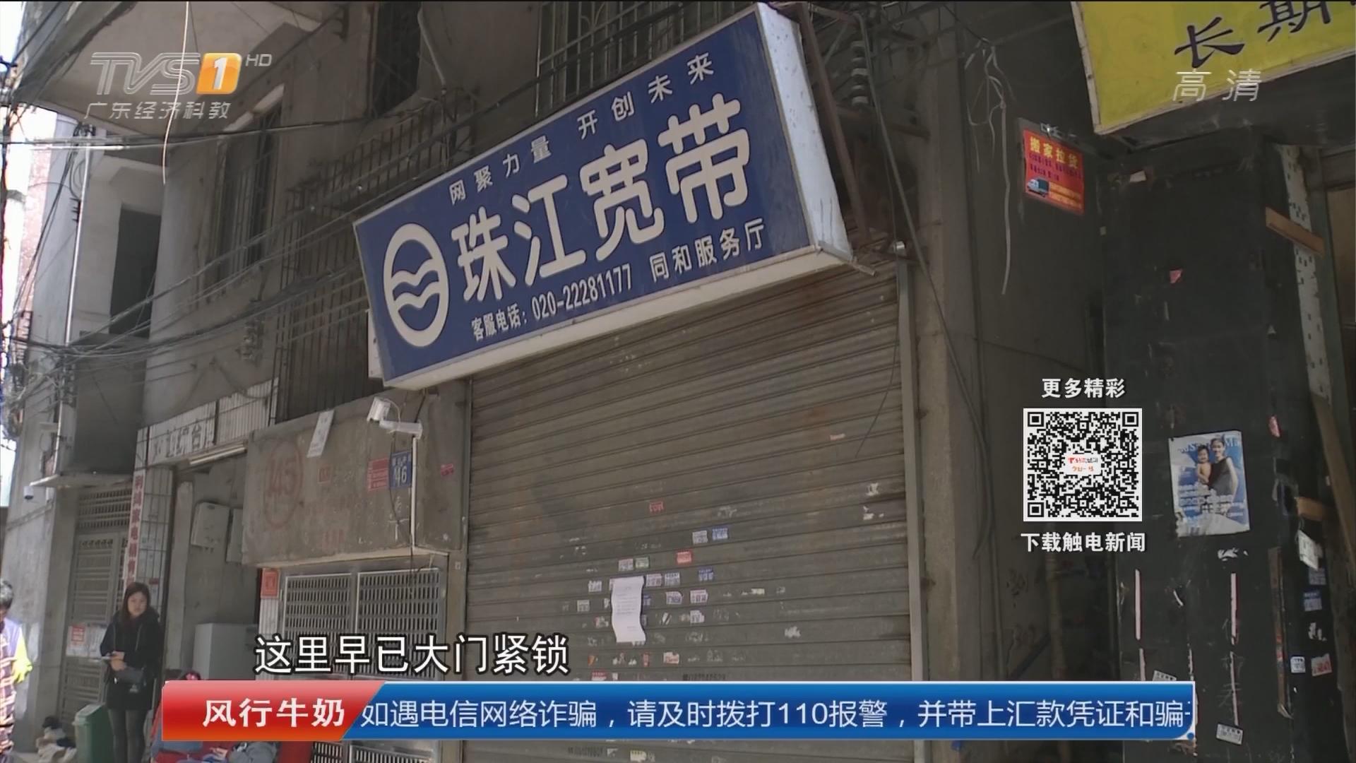 """广州白云区:""""优惠续费""""陷阱 山寨营业点骗百万"""