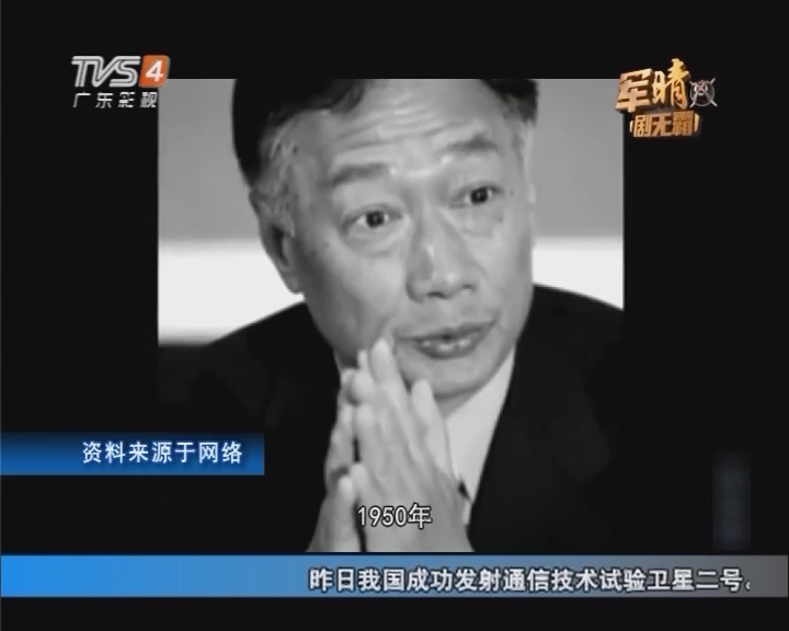 军晴万花筒:港澳台八大富豪发家秘史之郭台铭