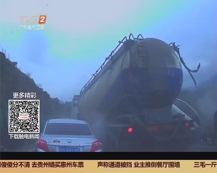 清连高速交通事故:记录仪拍下事发经过 槽罐车冲向车龙