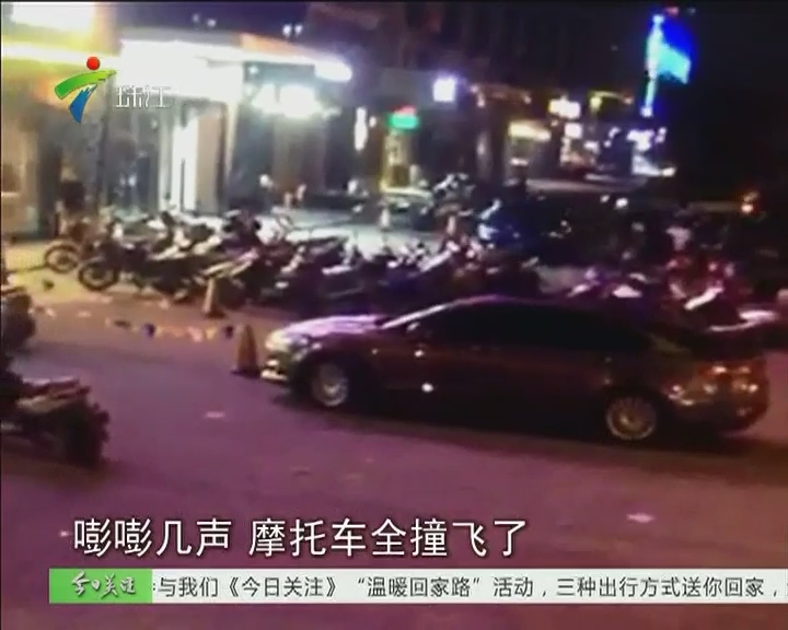 """南沙:疯狂轿车人行道""""飞奔"""" 撞毁十多台摩托车"""