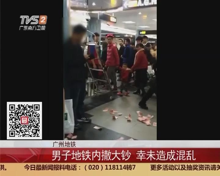 广州地铁:男子地铁内撒大钞 幸未造成混乱