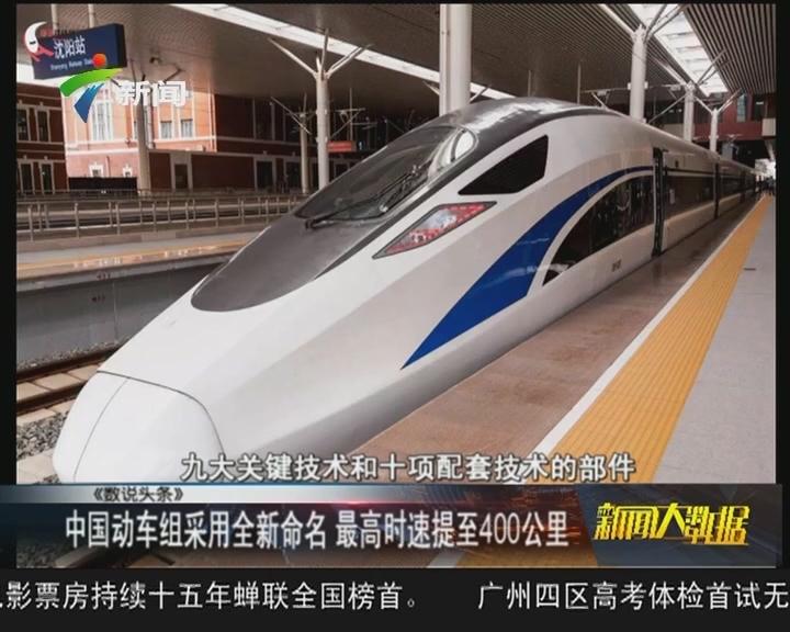 中国动车组采用全新命名 最高时速提至400公里