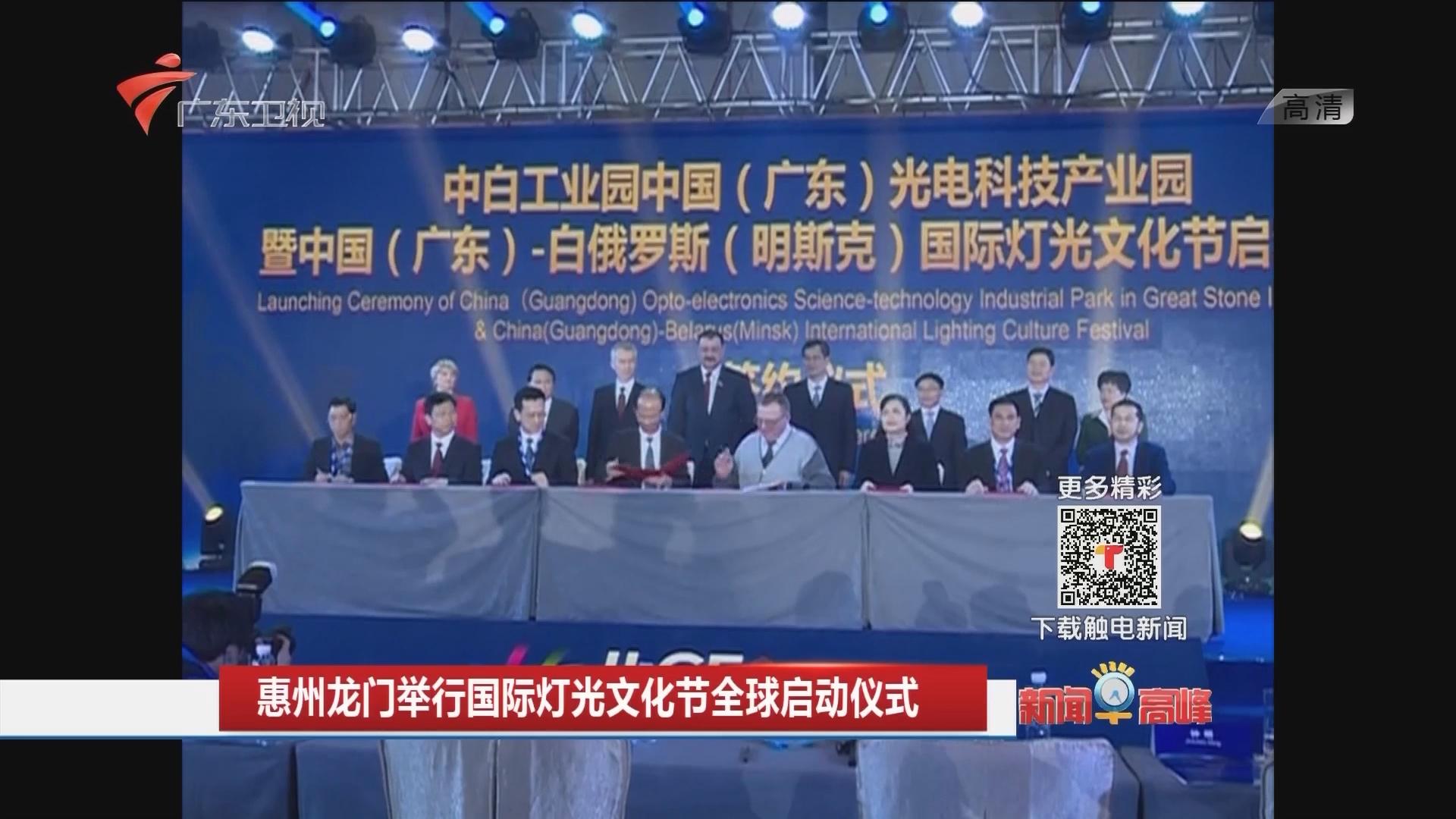 惠州龙门举行国际灯光文化节全球启动仪式