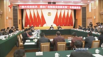 委员建议:振兴实体经济 推动广东制造业创新发展