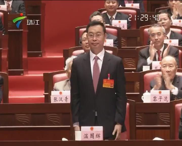 广州:温国辉当选新一任广州市长