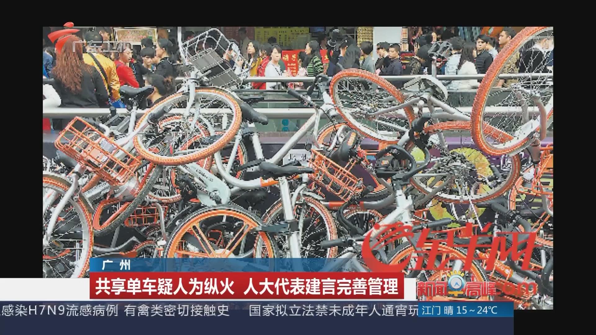 广州:共享单车疑人为纵火 人大代表建言完善管理