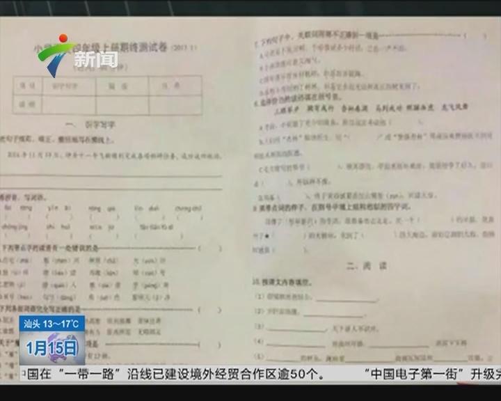 杭州:小学期末考试太难 家长打市长热线投诉