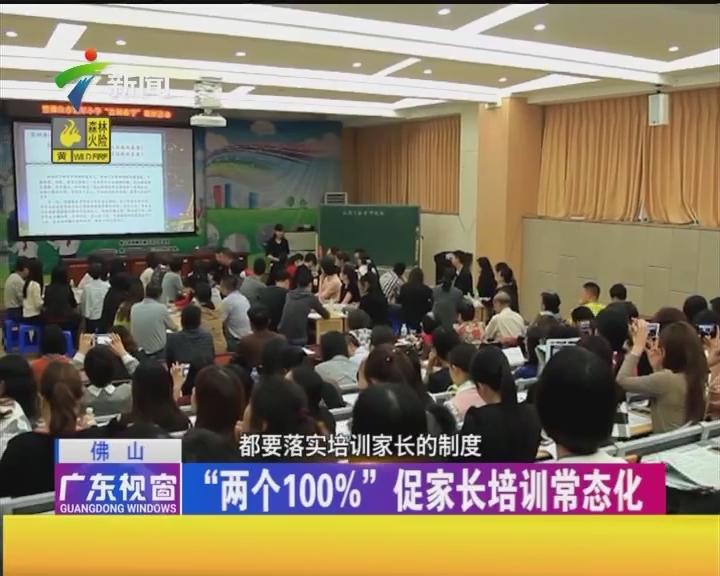 佛山:全国首个规范化家长学校实验区——佛山