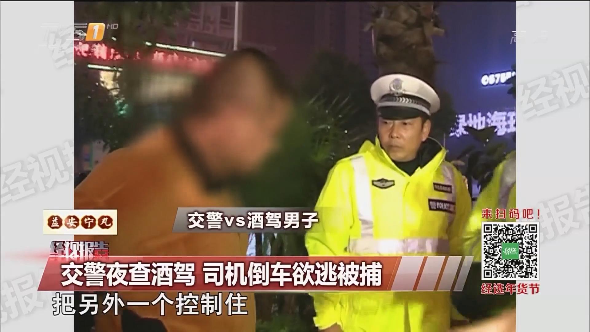 交警夜查酒驾 司机倒车欲逃被捕