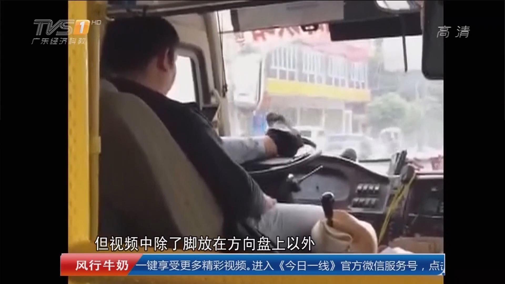 """汕头潮南:公交司机""""炫特技""""脚把方向盘开车"""
