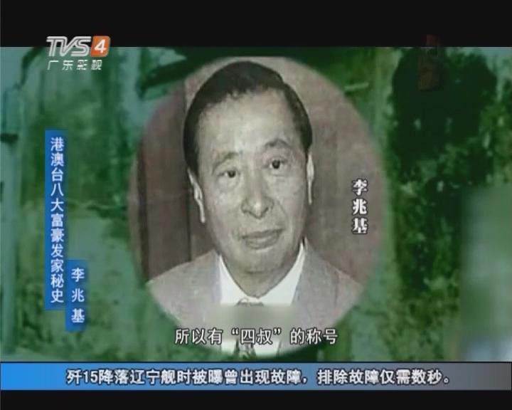 军晴万花筒:港澳台八大富豪发家秘史之李兆基