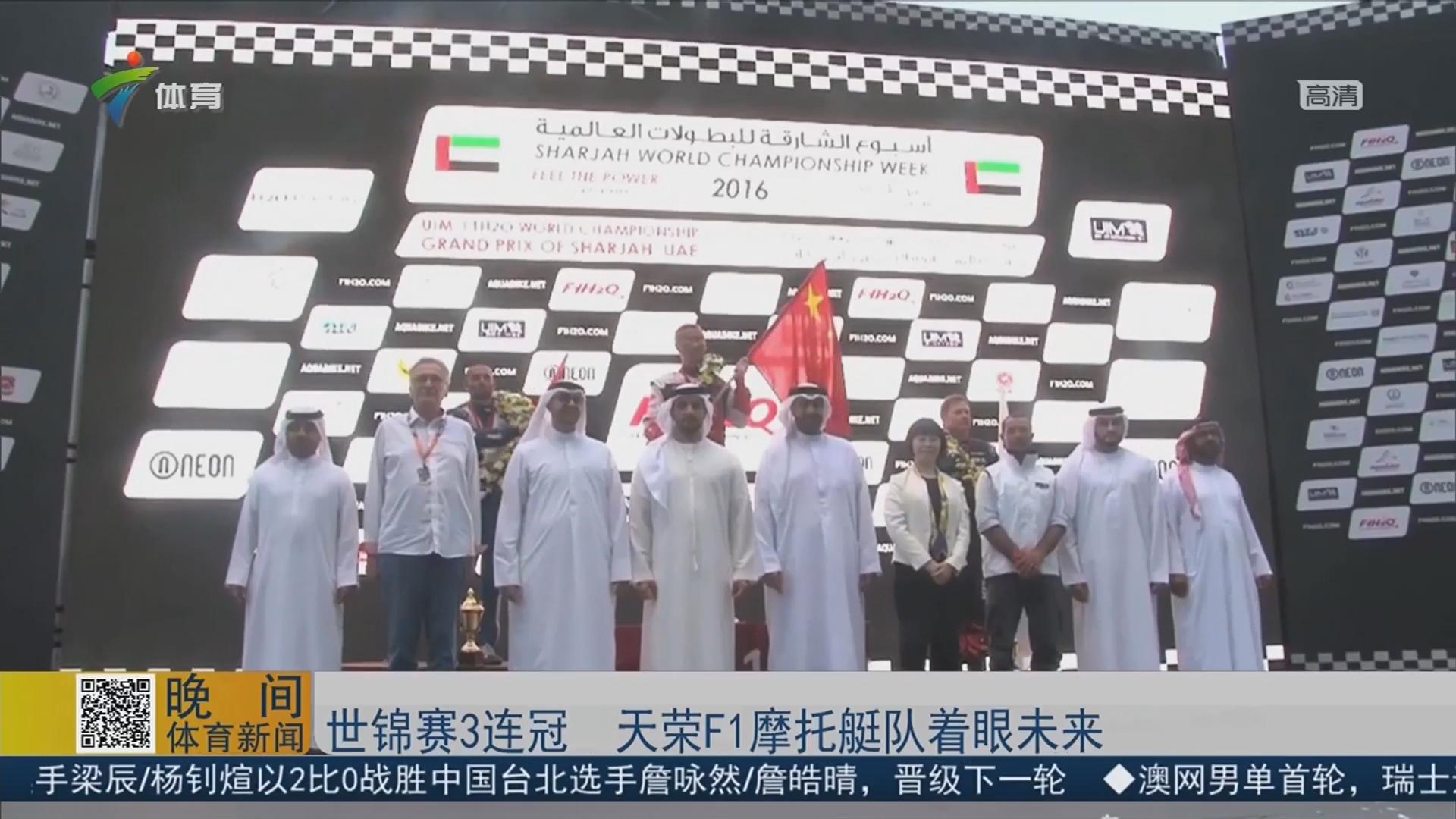 世锦赛3连冠 天荣F1摩托艇队着眼未来