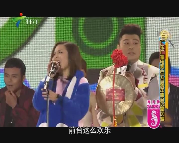 广东广播电视台元旦跨年晚会众星闪耀