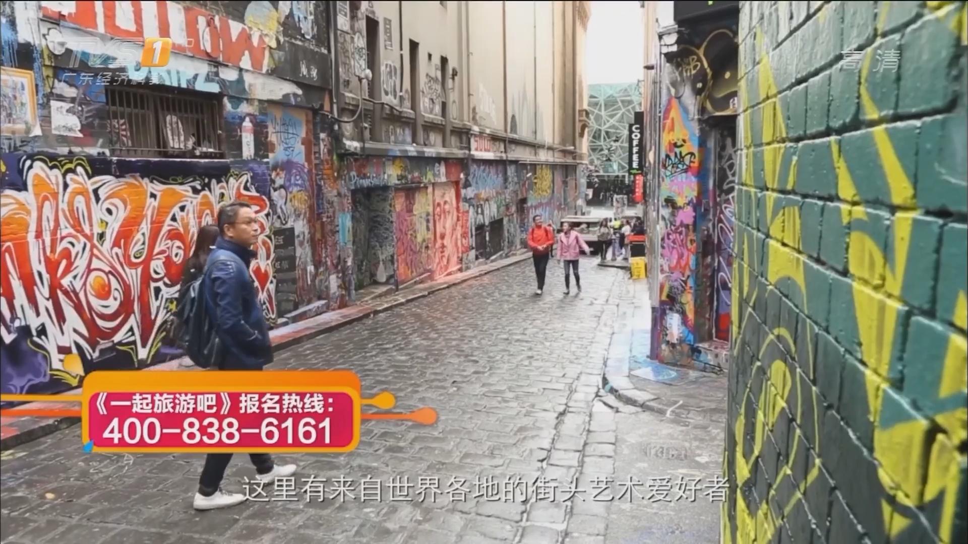 澳大利亚——涂鸦街
