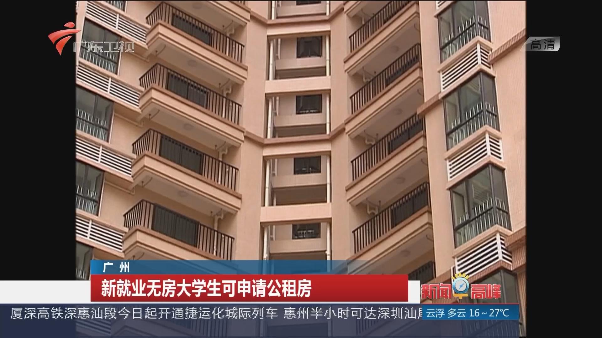 广州:新就业无房大学生可申请公租房