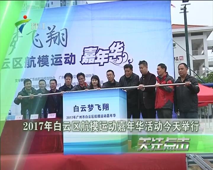 2017年白云区航模运动嘉年华活动今天举行