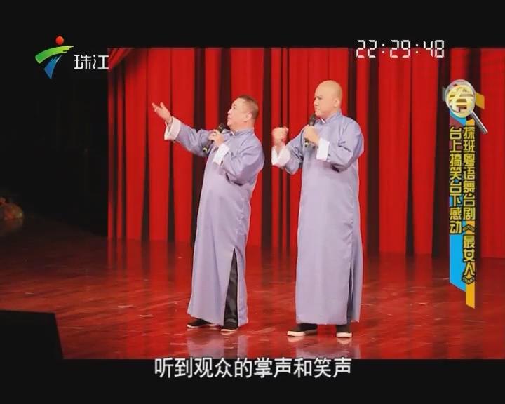 探班粤语舞台剧《最女人》 台上搞笑台下感动