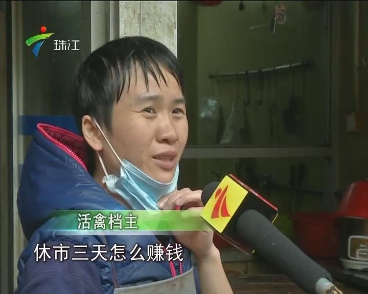 广州:明起禽类市场连续休市三天